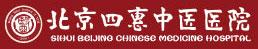 四惠中医医院logo